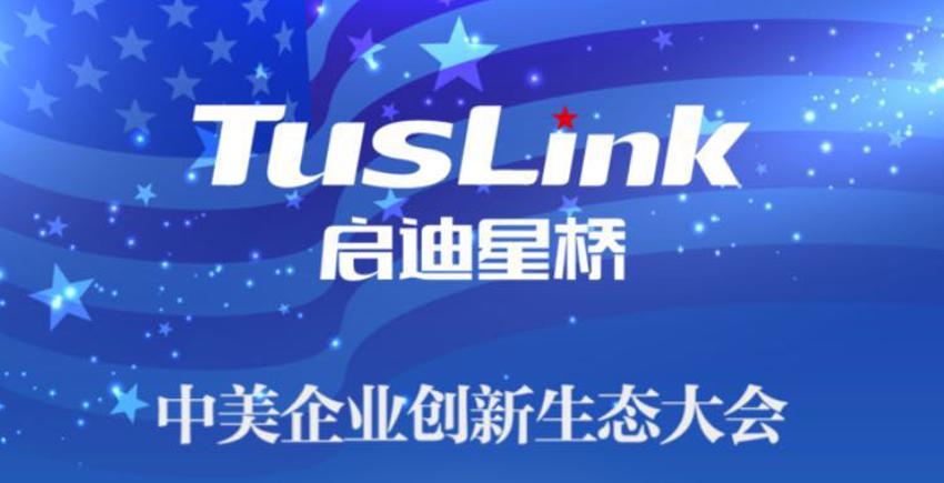 TusLink中美企业创新生态大会