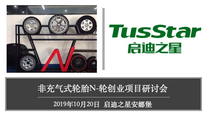 非充气式轮胎N-轮创业项目研讨会
