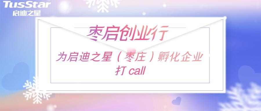 枣启创业行 为启迪之星(枣庄)孵化企业打call