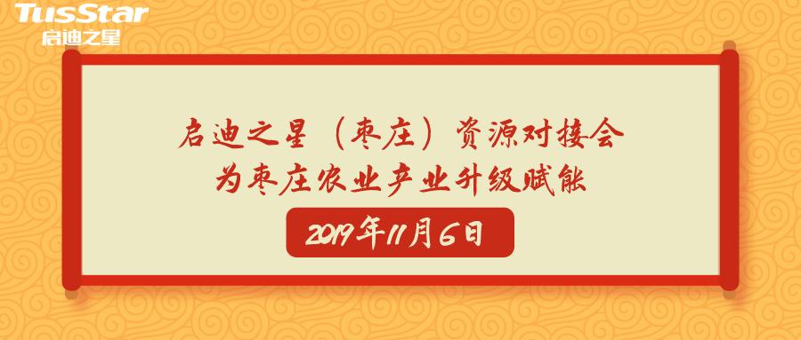 枣启资源对接会 为枣庄农业产业升级赋能
