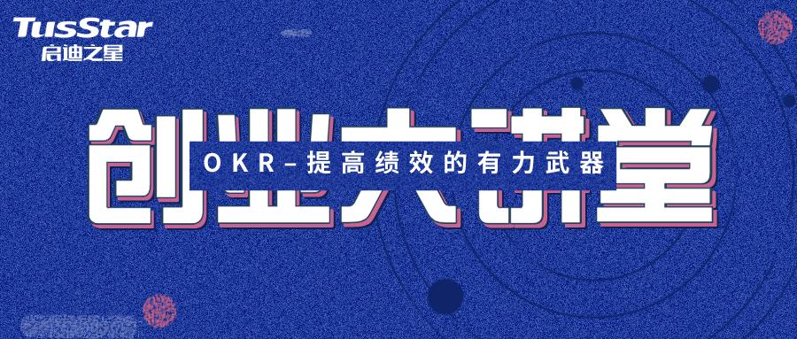 启迪之星(枣庄)创业大讲堂   OKR – 提高绩效的有力武器