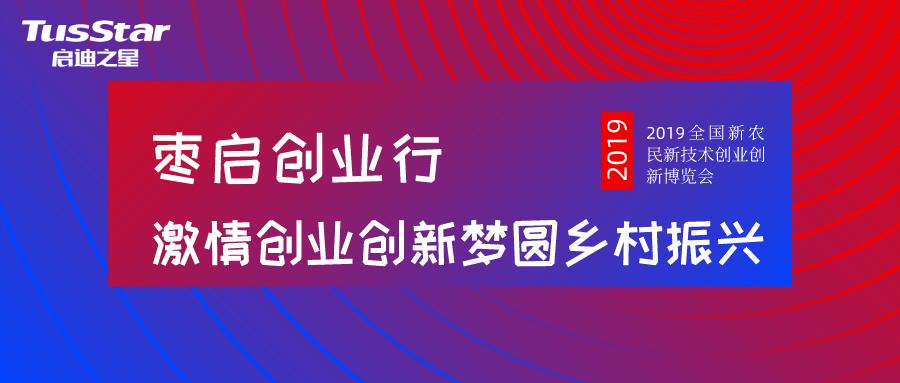 枣启创业行 激情创业创新梦圆乡村振兴