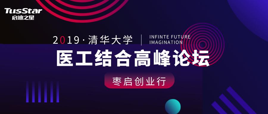 枣启创业行 链接清华大学医工结合高峰论坛