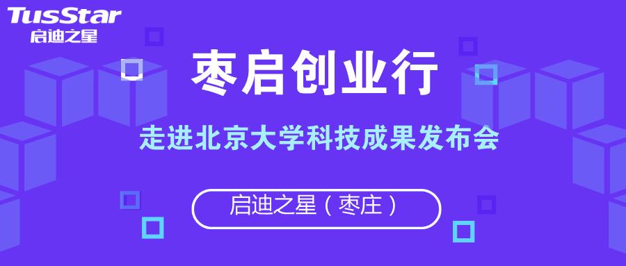 枣启创业行 对接北京大学科技成果发布会