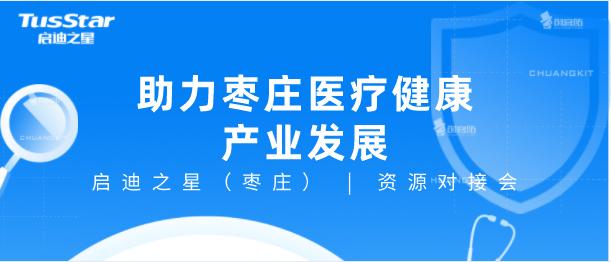 枣启资源对接会 助力枣庄医疗健康产业发展