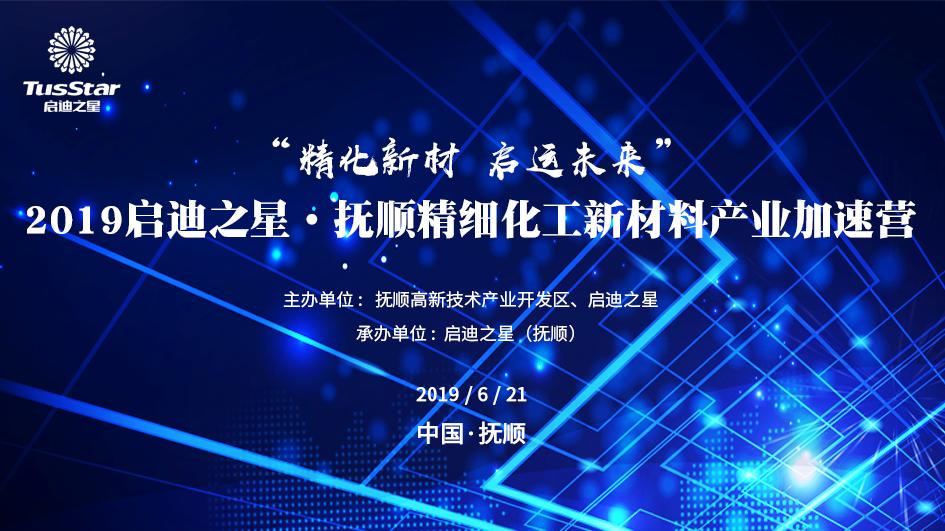 2019启迪之星·抚顺精细化工新材料产业加速营
