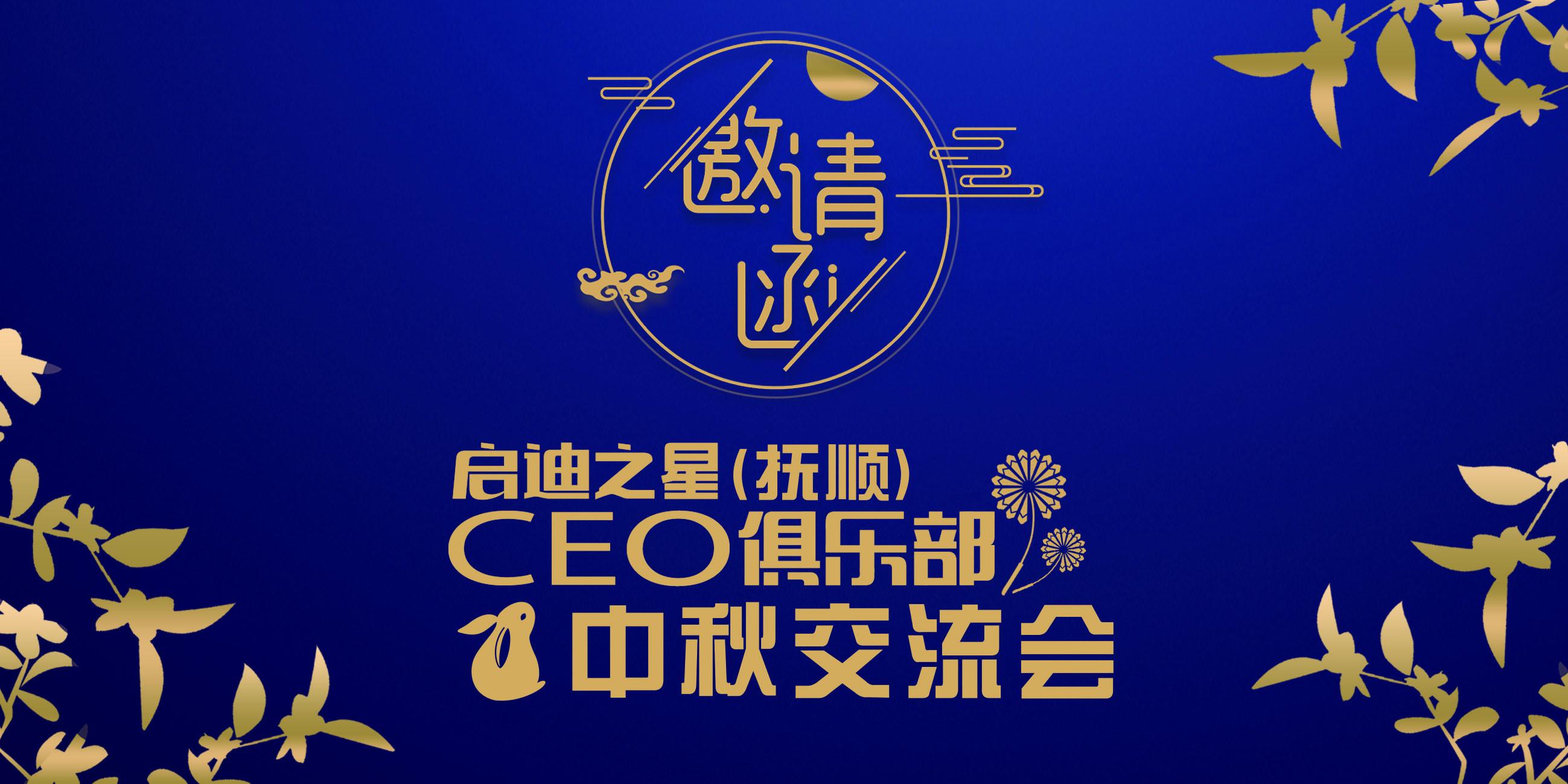 启迪之星(抚顺)CEO俱乐部-中秋交流会