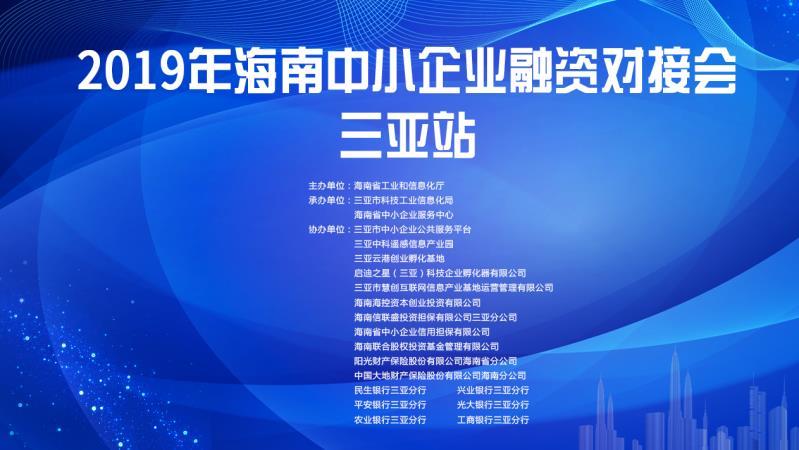 活动预告 | 2019 海南中小企业融资对接会 (三亚站)