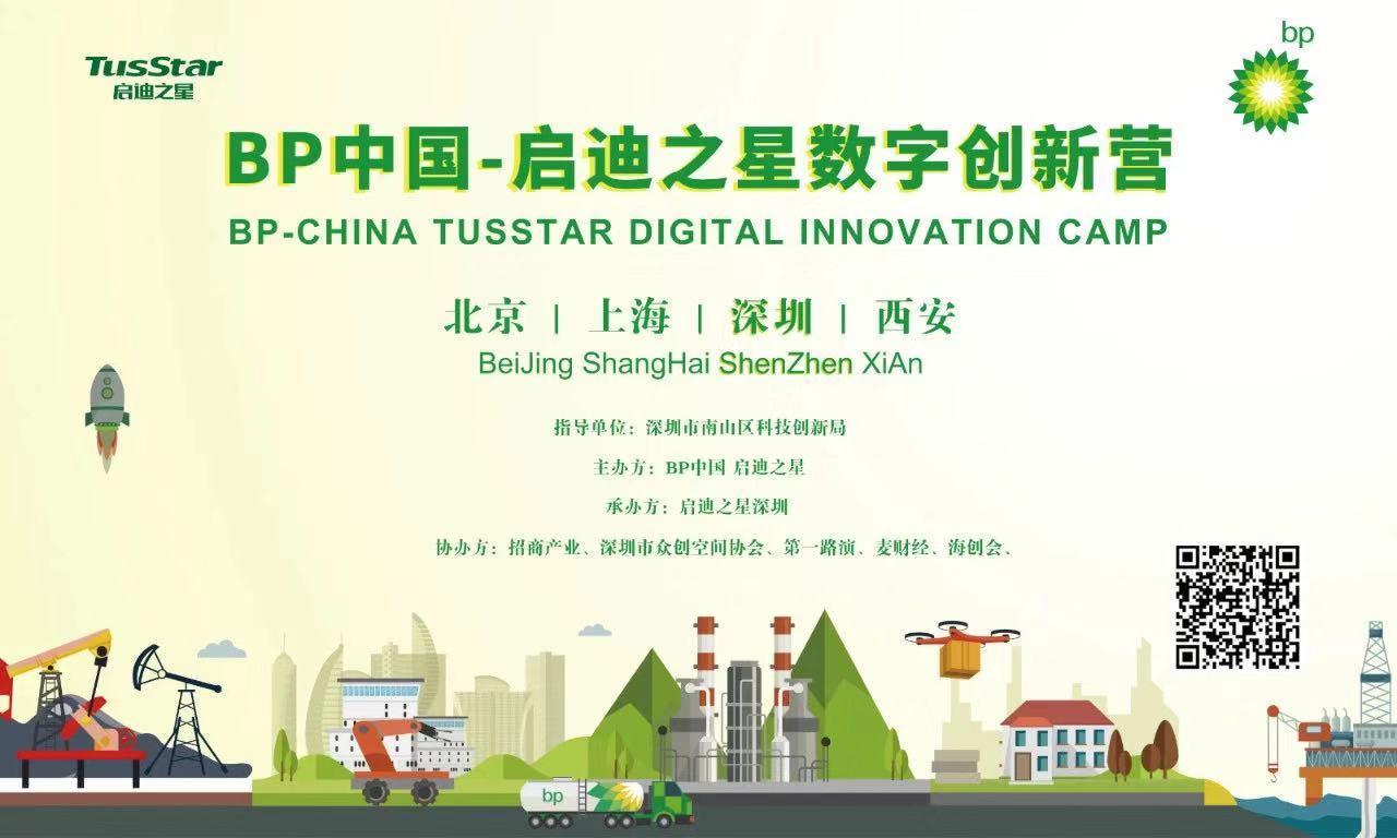 BP中国-启迪之星数字创新营深圳站