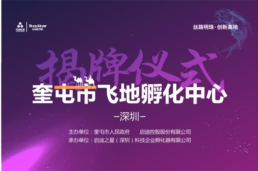 启迪之星X奎屯加速营需求发布对接会暨奎屯市飞地孵化中心(深圳) 揭牌仪式