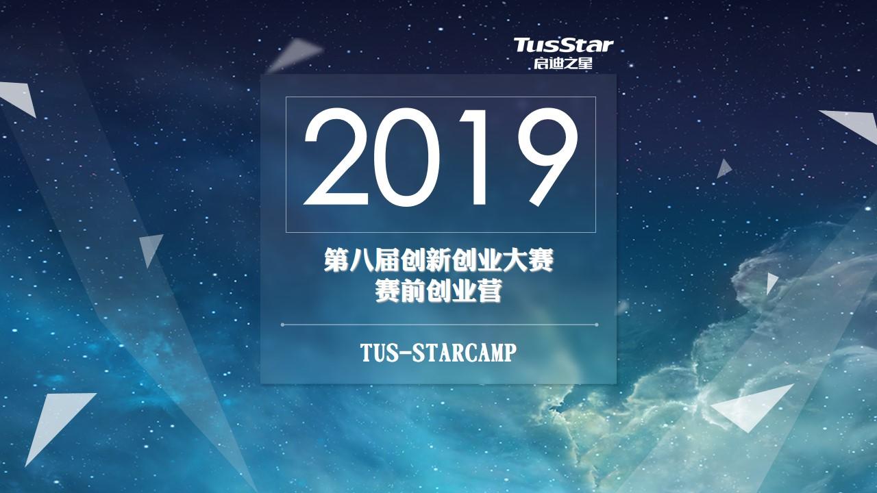 第八届中国创新创业大赛创业营
