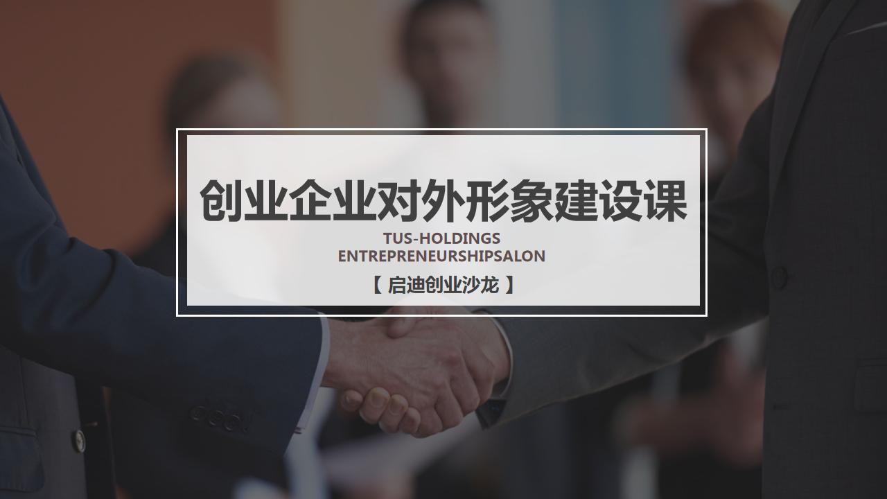 创业沙龙丨创业企业对外形象建设专题讲座