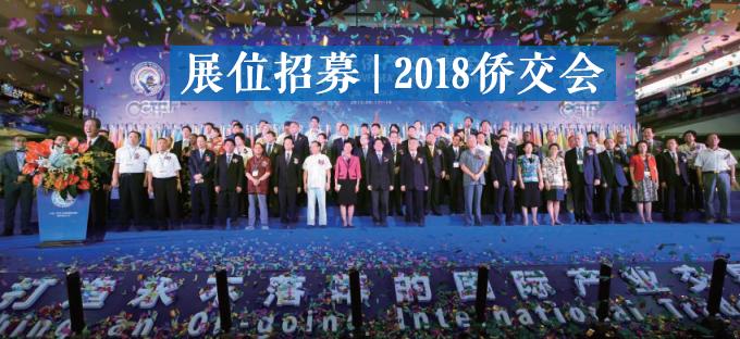 侨交会 2018 (马六甲) 中国-马来西亚商品展 展位招募