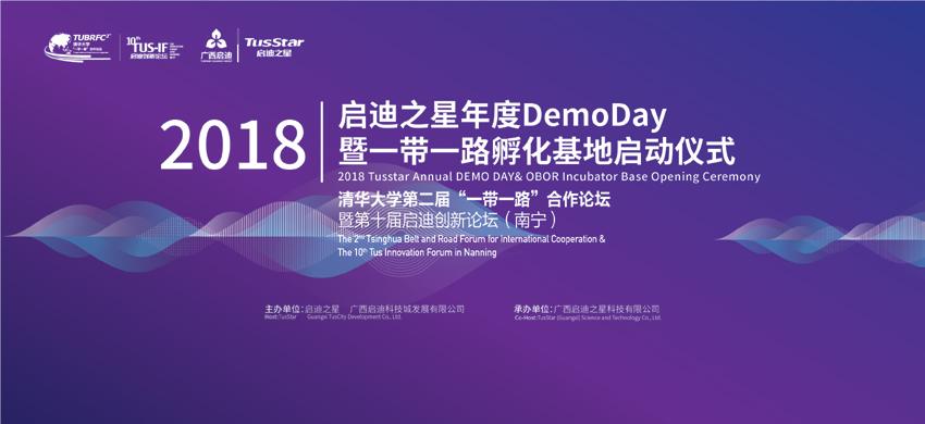 2018启迪之星年度DemoDay暨一带一路孵化基地启动仪式