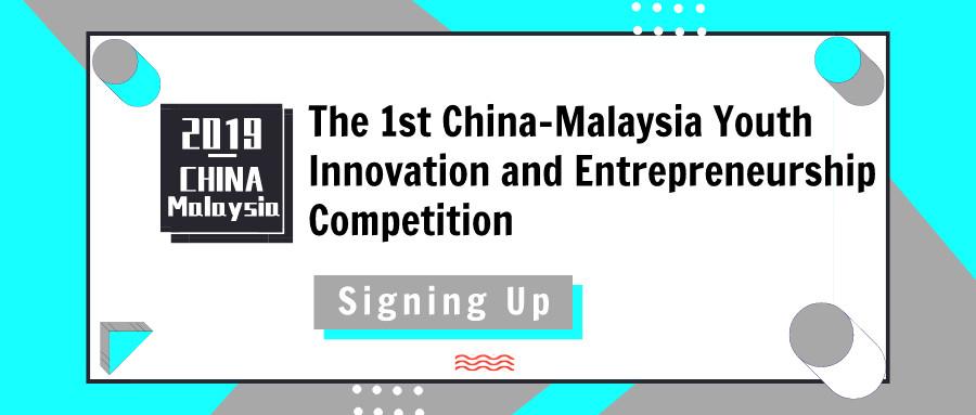 The 1st innovation & entrepreneurship contest