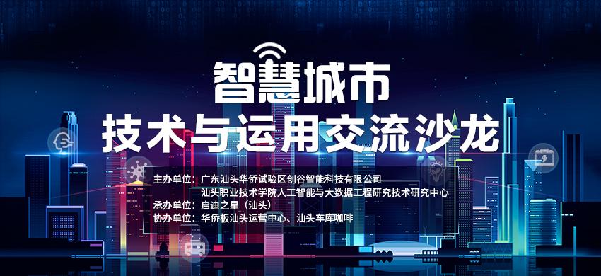 智慧城市技术与运用交流会暨汕头demo day活动
