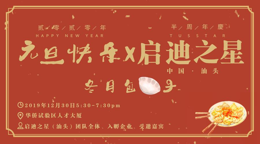 CEO俱乐部|2020元旦跨年迎新暨启迪之星(汕头)半周年庆活动