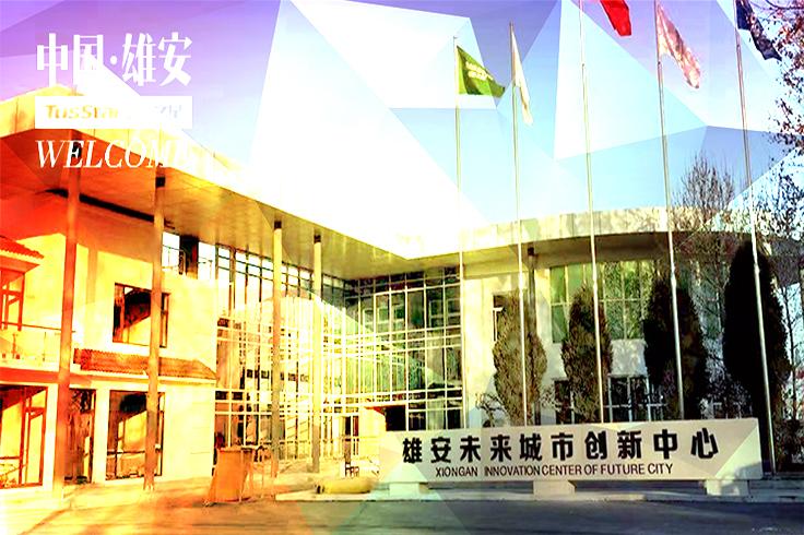 启迪之星雄安未来城市创新中心